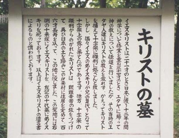 Sign explaining the grave of Christ in Shingo, Aomori, Japan.