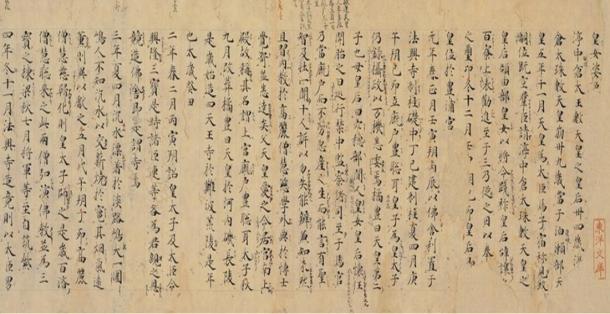 The Chronicles of Japan (日本書紀, Nihon Shoki). Circa 1100 by unknown author.
