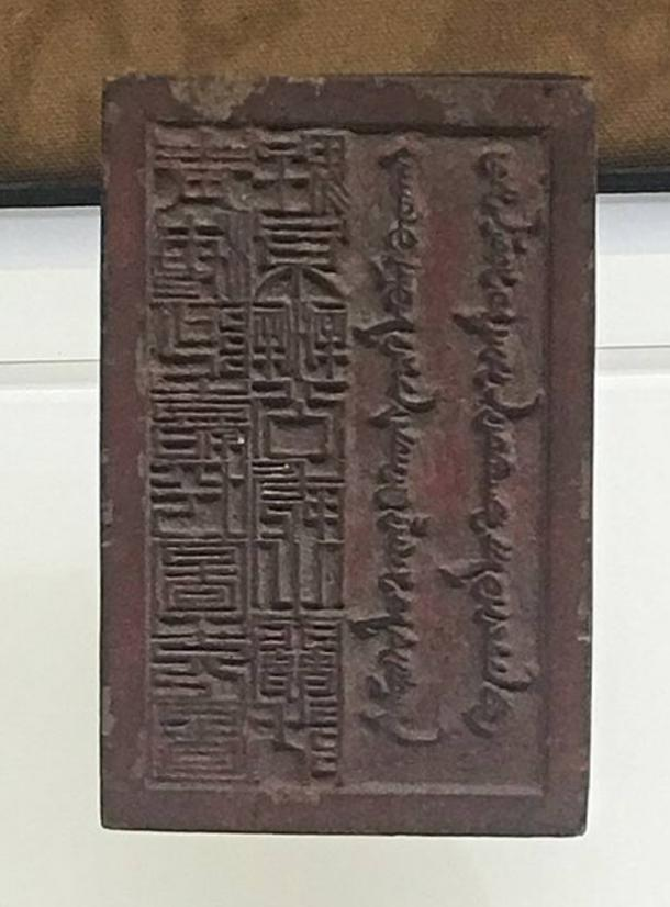 Copper seal of the Beijing Office of the Argya Hutuktu (Kuutuktu), the most important reincarnation lineage of Qinghai.