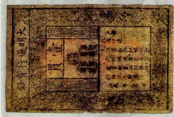 Example of a Chinese banknote. This artifact dates to the Ming Dynasty (1368–1644).