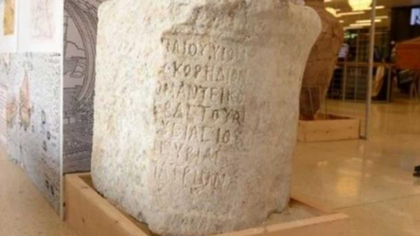 The inscription bearing the name of Gargilius Antiquus, a Roman ruler of Judea.