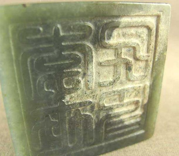 Li Si Min Yin, the seal of the second Tang Emperor.