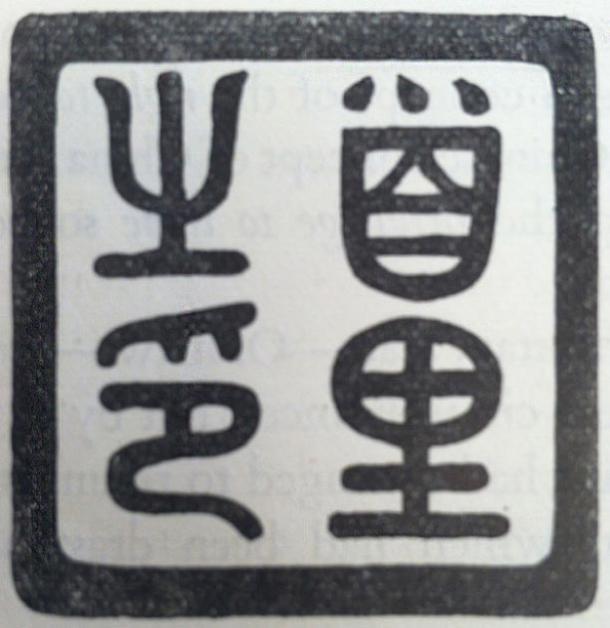 Royal seal of the Ryūkyū Kingdom. (Public Domain)