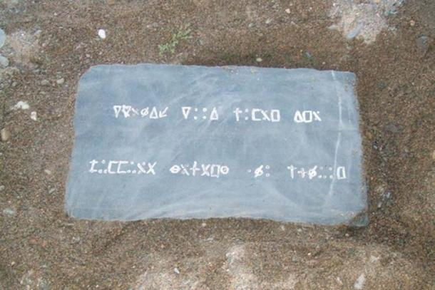 Replica of the Money Pit inscribed stone.
