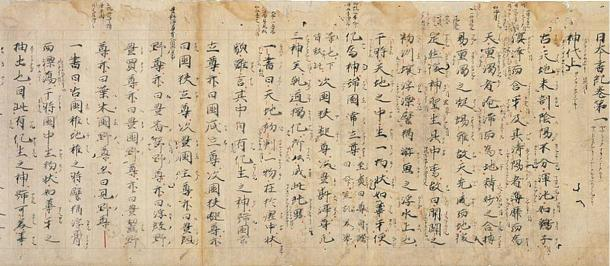 Postscript of The Age of Gods, chapters from The Chronicles of Japan, 1286