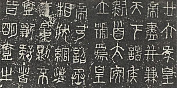 An example of seal script on an iron, Qin Dynasty epigraph.