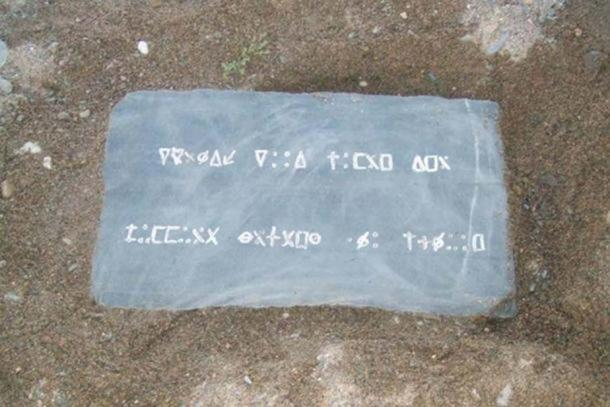 Replica of the Money Pit inscribed stone