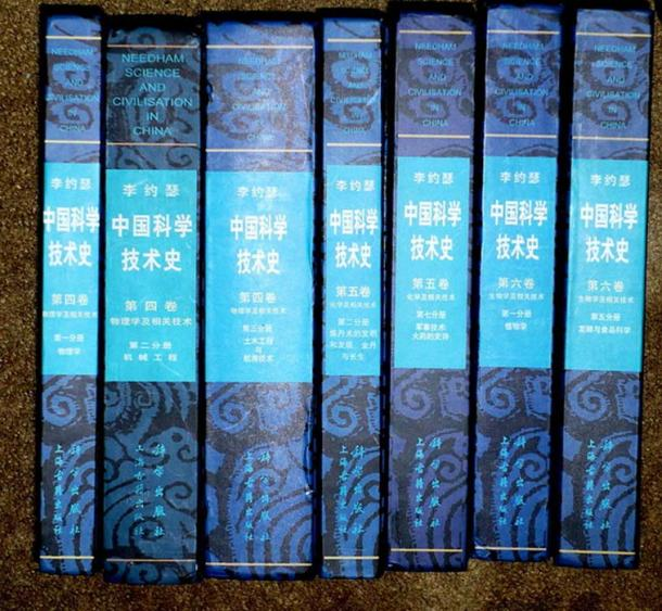 Science and Civilisation in China (Chinese translation) by Joseph Needham. (CC BY-SA 3.0)
