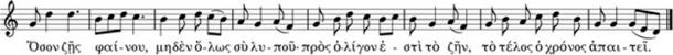 The Seikilos epitaph melody