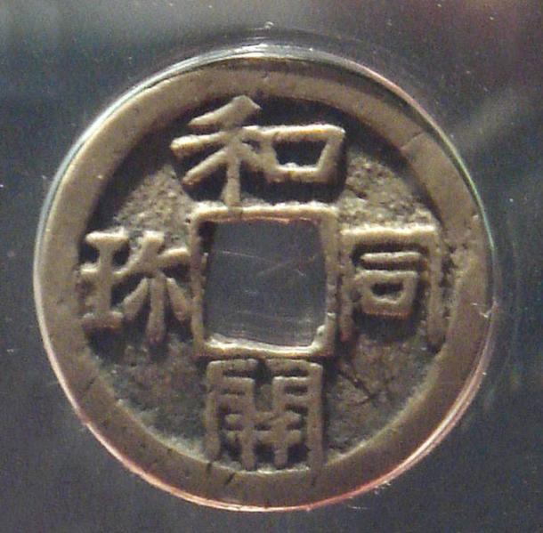 Silver Wadokaichin coin, 8th century, Japan. Wikimedia