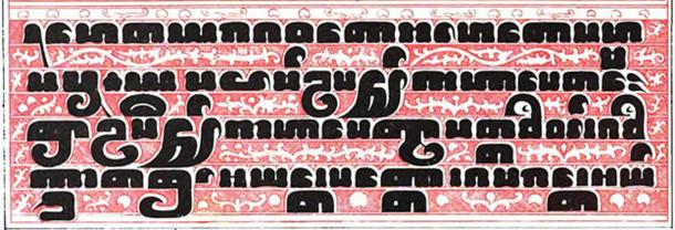 "Text in Pali from a Buddhist ceremonial scripture called ""Kammuwa"". (Olaf Studt / Public Domain)"