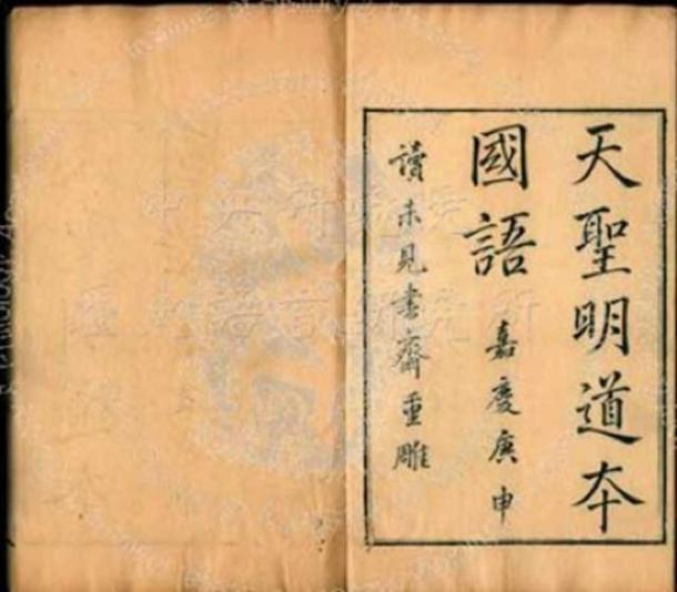 The Kuo Yu, (Guoyu), BC 5-4 is a Ming-era edition of a historical work written in the 19th century. Exact Date: The Lung- Qing--era keng-shen庚申 year, ie 1570. (Public Domain)