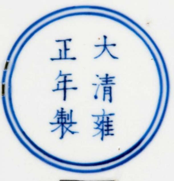 The reverse of the plate contains the reign mark of Emperor Yongzheng. Image: Hanson's Auction House.