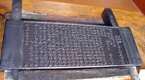 A copy of a Tripitaka Koreana woodblock, of which there are over 80,000 in total, used to allow visitors to make an inked print of the woodblock on the Haeinsa complex grounds. (Steve46814 / CC BY-SA 3.0)