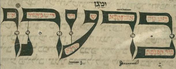 A calligraphic segment in the Worms Mahzor, the oldest surviving literary document with written Yiddish. It is a Hebrew prayer book from 1272.