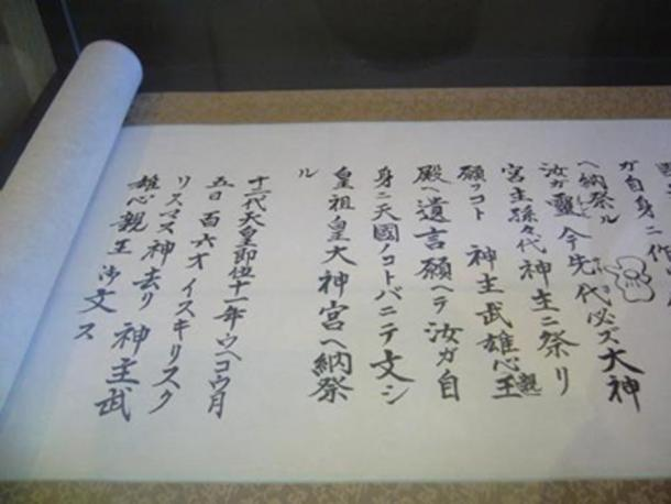 A copy of the document on display in the village of Shingo.
