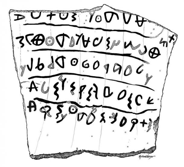 A drawing of Hebrew writing on a clay pot found in 2010 at the same site