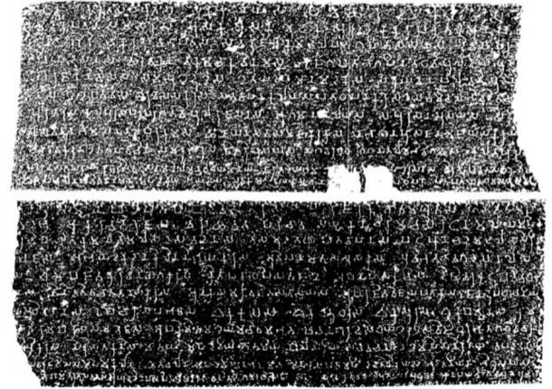 Full inscription of Gautamiputra Satakarni's mother. (पाटलिपुत्र / Public Domain)