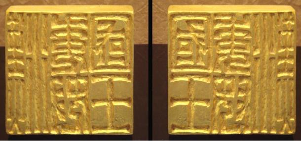 "The golden seal said to have been granted to the ""King of Wa"" by Emperor Guangwu of Han. Photo by PHGCOM, 2006. Toi Museum replica."