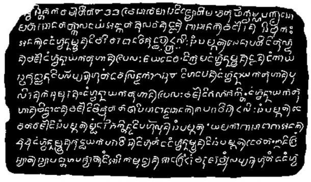 A high-contrast copy of the Laguna Copperplate Inscription.