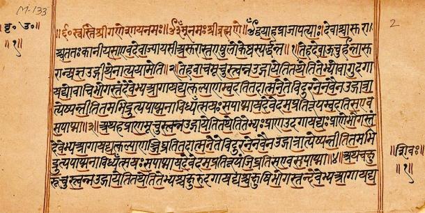 Shatapatha Brahmana, Shukla Yajurveda, Sanskrit (CC BY-SA 4.0)