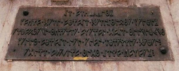 One of the five plaques of the Monumento a los Fueros (Paseo de Sarasate, Pamplona). This one was written in 1905 in Basque language and in an adaption of north-eastern Iberian Script. (CC BY SA 3.0)