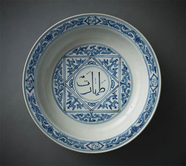 An Islamic a ceramic ablutions basic inscribed with the word 'taharat,' meaning purity. (AGA Khan Museum / CC BY-NC 2.5 CA )