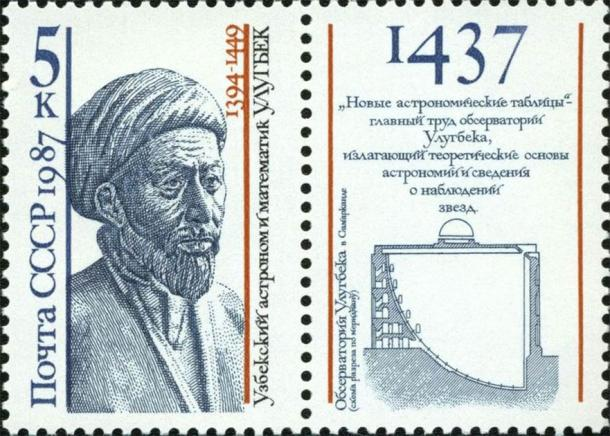 The Islamic astronomer and sultan Ulugh Beg on a 1987 USSR stamp (Mariluna / Public domain)