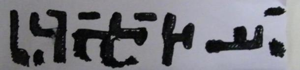 Inscription in Georgia