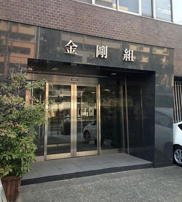 The office of Kongo Gumi today, now a wholly- owned subsidiary of Takamatsu