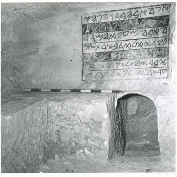 A photo of the Abba Cave with inscription. (CC BY-SA 3.0)