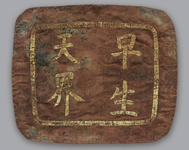 One of the pillowcases found in the man's grave