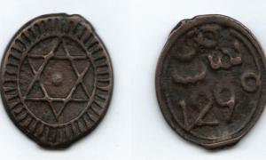 A 4 Falus coin from Morocco, dated AH 1290 (1873/4 CE).