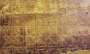 Detail of the Abydos King list in Egyp