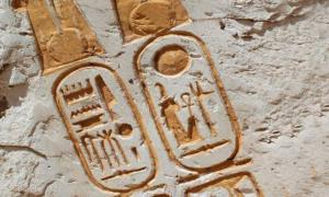 Cartouche found at the palace of Ramesses II