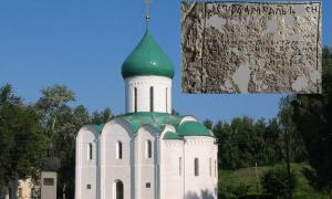 Cathedral of the Transfiguration of the Savior in Pereslavl-Zalessky