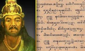 Page from Serat Babat Tanah Jawi, the Chronicle of Java, Inset: King Jayabaya