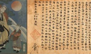 Oldest Japanese Manuscript on Confucius Teachings Confirmed