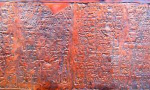 The Copper Scroll part of the Dead Sea Scrolls