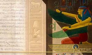 The Egyptian Judicial System: Robust Pillar of Empire