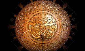 """Muhammad the Apostle of God"" ."