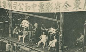 Lottery in China from 1910.