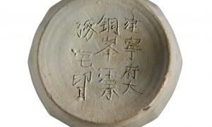 The 'Made in China' inscription (highlighted here) indicates that this piece may have been made in the Wang family workshop Jianning Fu Prefecture.