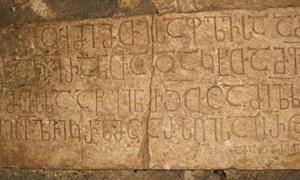 The epitaph of King Kvirike III's tomb features text in Asomtavruli script. (Credit: Cultural Heritage Agency)