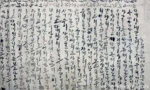 The letter (Image courtesy Andong National University)