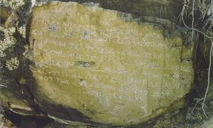 Las Lunas Decalogue Stone: Questioning Evidence of Ancient Hebrews in the American Southwest