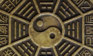 A yin yang symbol.