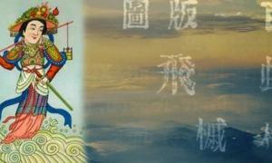 Deriv; Shui-nu Niang-niang Illustration (Public Domain) and China landscape