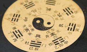 I Ching disk.