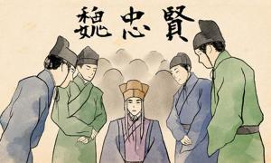 Artist's representation of Wei Zhongxian.